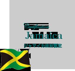 ジャマイカ政府認定
