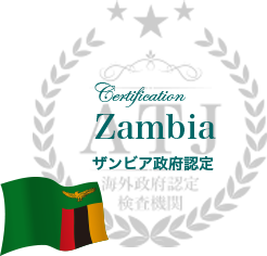 ザンビア政府認定