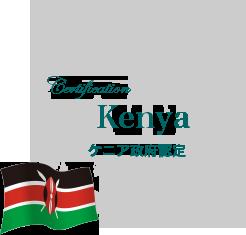 ケニア政府認定
