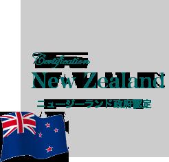 ニュージーランド政府認定