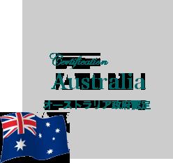 オーストラリア政府認定